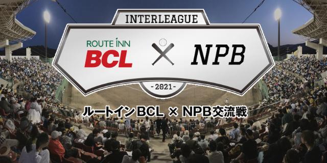 BCL×NPB