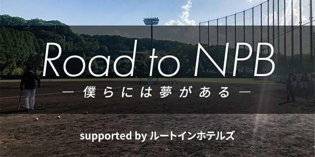 Road to NPB